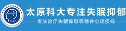 太原科大失眠抑郁医院logo